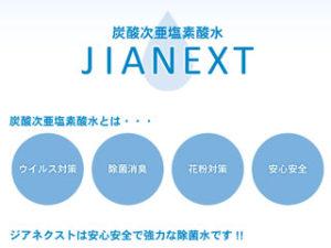 炭酸次亜塩素酸水「JIANEXT」