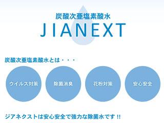 炭酸次亜塩素酸水「JIANEXT」事業