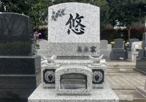 川口市 墓石石材工事